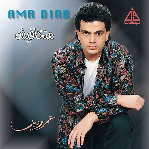 Matkhafeesh by Amr Diab