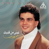 Ghanny Mn Albak by Amr Diab