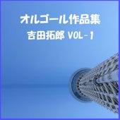 A Musical Box Rendition of  Yoshida Takuro Vol. 1 by Orgel Sound