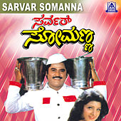 Server Somanna (Original Motion Picture Soundtrack) by Various Artists