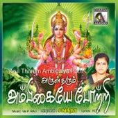 Arul Tharum Ambigaiye Potri by Sangeetha