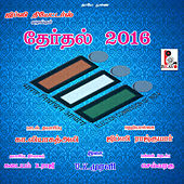 Therthal 2016 by Various Artists