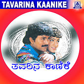 Thavarina Kanike (Original Motion Picture Soundtrack) by Various Artists