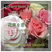 Hanataba Wo Kimi Ni (Music Box) by Kyoto Music Box Ensemble