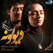 Divooneh by Mohsen Chavoshi