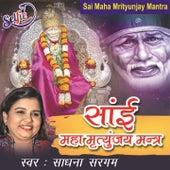 Sai Maha Mrityunjay Mantra by Kumar Sanu