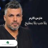 بلا حب بلا بطيخ - Single by فارس كرم