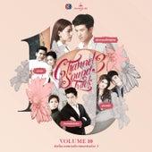 รวมเพลงประกอบละครช่อง 3 Vol. 10 by Various Artists