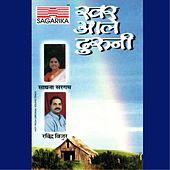 Swar Aale Duruni by Various Artists