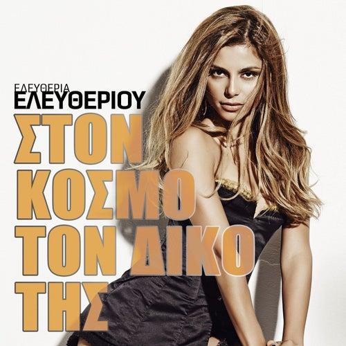 Ston Kosmo Ton Diko Tis [Στον Κόσμο Τον Δικό Της] by Eleftheria Eleftheriou (Ελευθερία Ελευθερίου)