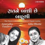 Raatne Baandhi Chhe Baahuthi by Various Artists