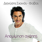 Apomimisi Agapis [Απομίμηση Αγάπης] by Dionisis Shinas (Διονύσης Σχοινάς)