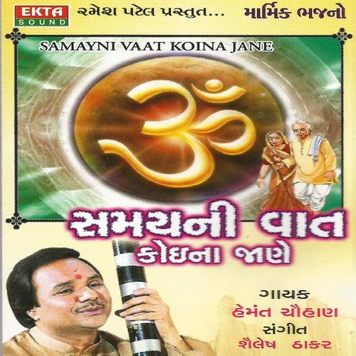 Samayni Vaat Koina Jane (Marmik Bhajan) by Hemant Chauhan
