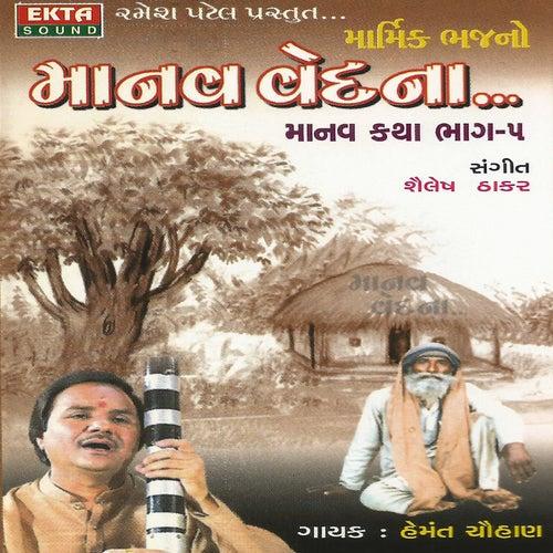 Manav Vedna - Manav Katha, Pt. 5 (Marmik Bhajan) by Hemant Chauhan