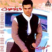 Weylomouny von Amr Diab