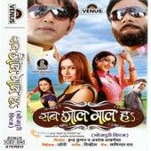 Sab Gol Maal Ha  (Bhojpuri Film) by Various Artists