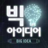 Big Idea (Original Documentary Soundtrack) by Neil Stemp