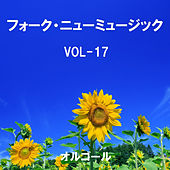 A Musical Box Rendition of Folk and New Music Vol. 17 by Orgel Sound