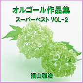 A Musical Box Rendition of Fukuyama Masaharu Super Best Vol. 2 by Orgel Sound