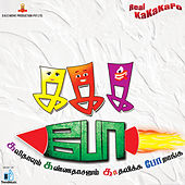 Kakakapo (Original Motion Picture Soundtrack) by Various Artists
