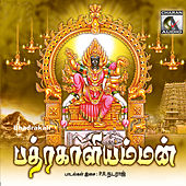 Bhadrakali by Various Artists