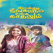 Pongadhi negalum unna kadhal (Original Motion Picture Soundtrack) by Kannan