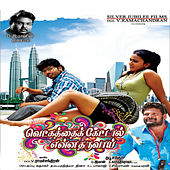 Vetkathai Kettal Enna Tharuvai (Original Motion Picture Soundtrack) by D. Imman