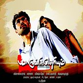 Yaaruku Therium (Original Motion Picture Soundtrack) by Haricharan