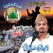 Jaga Ji Laganay Ki by Amjad Sabri