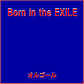 Born in the EXILE (Music Box) by Orgel Sound
