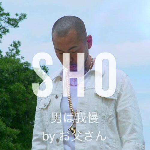 男は我慢 By お父さん by Sho.