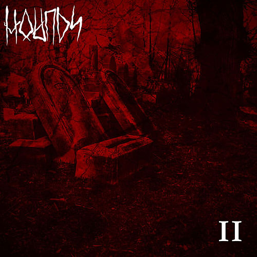 II by The Hounds