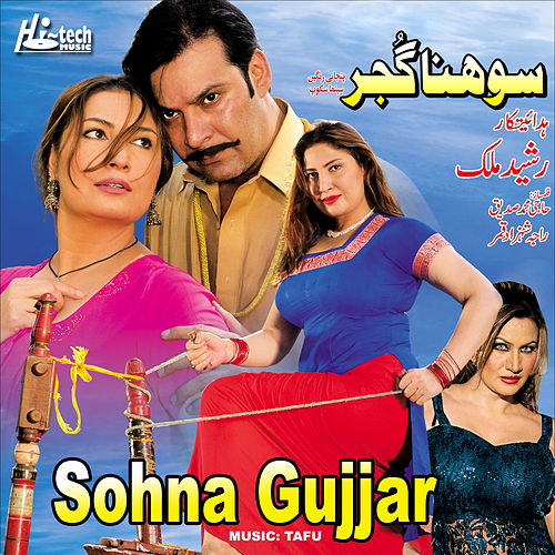 Karachi Di Mp3: Bhola Sunyara (Pakistani Film Soundtrack) By Naseebo Lal