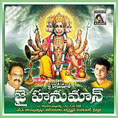 Sri Rama Dootam Jai Hanuman by Various Artists
