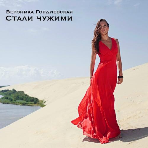 Became Alienated by Veronika Gordievskaya