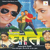 Kaahe Kaila Humse Ghaat (Original Motion Picture Soundtrack) by Various Artists