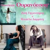 Ouranoessa [Ουρανόεσσα] by Zoe Tiganouria (Ζωή Τηγανούρια)