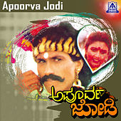 Apoorva Jodi (Original Motion Picture Soundtrack) by Various Artists
