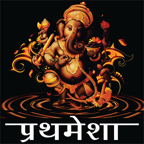 Prathamesha by Sanjeev Abhyankar