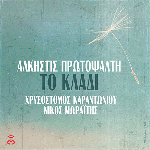 To Kladi [Το Κλαδί] by Alkistis Protopsalti (Άλκηστις Πρωτοψάλτη)