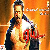 AAI (Original Motion Picture Soundtrack) by Srikanthdeva