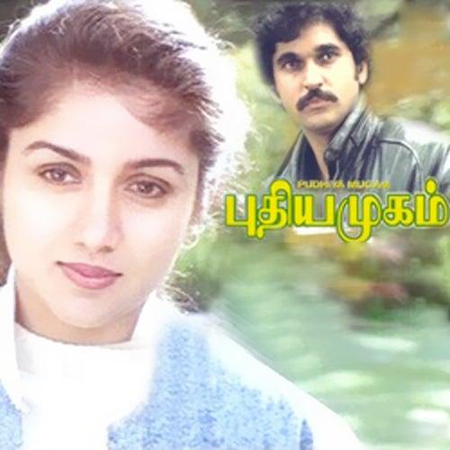 Pudhiya Mugam (Original Motion Picture Soundtrack) by A.R. Rahman
