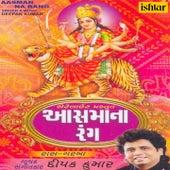 Aasman Na Rang (Ras Garba) by Deepak Kumar