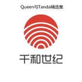 Queen与Tanda精选集 by Various Artists