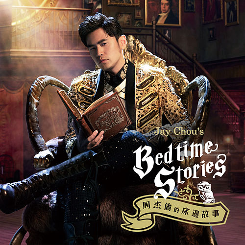 Jay Chou's Bedtime Stories by Jay Chou