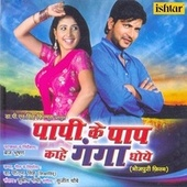 Paapi Ke Paap Kahe Ganga Dhoye (Original Motion Picture Soundtrack) by Various Artists