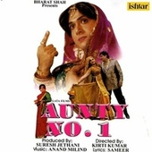 Aunty No. 1 (Original Motion Picture Soundtrack) by Various Artists