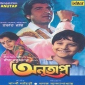 Anutap (Original Motion Picture Soundtrack) by Various Artists