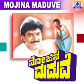 Mojina Maduve (Original Motion Picture Soundtrack) by Various Artists