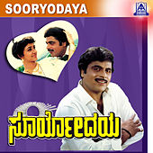 Suryodaya (Original Motion Picture Soundtrack) by Various Artists